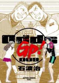 Odds GP! 9巻