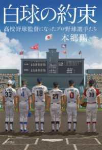 白球の約束 高校野球監督になったプロ野球選手たち