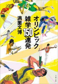 オリンピック雑学150連発