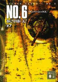 NO.6〔ナンバーシックス〕 #7