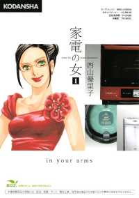 家電の女 crazy for home electronics in your arms 1巻