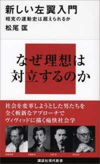 紀伊國屋書店BookWebで買える「新しい左翼入門 相克の運動史は超えられるか」の画像です。価格は702円になります。