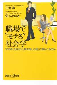 """職場で""""モテる""""社会学 なぜ今、女性は「仕事を楽しむ男」に惹かれるのか"""