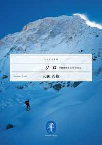 ヤマケイ文庫 ソロ 単独登攀者 山野井泰史
