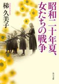 昭和二十年夏、女たちの戦争