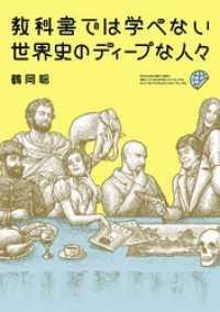 教科書では学べない 世界史のディープな人々