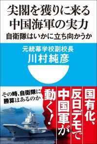 尖閣を獲りに来る中国海軍の実力 自衛隊はいかに立ち向かうか