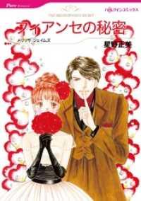 紀伊國屋書店BookWebで買える「フィアンセの秘密」の画像です。価格は540円になります。