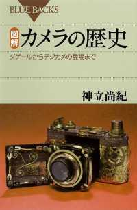 図解 カメラの歴史 ダゲールからデジカメの登場まで