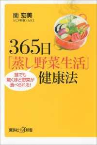 365日「蒸し野菜生活」健康法 誰でも驚くほど野菜が食べられる!