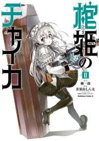 棺姫のチャイカ(2)