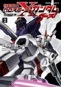 機動戦士クロスボーン・ガンダム ゴースト(2)