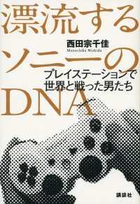 漂流するソニーのDNA プレイステーションで世界と戦った男たち