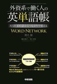 外資系で働く人の英単語帳