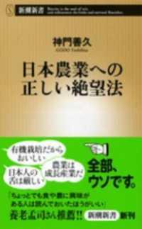 紀伊國屋書店BookWebで買える「日本農業への正しい絶望法」の画像です。価格は648円になります。