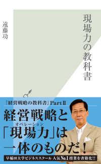 紀伊國屋書店BookWebで買える「現場力の教科書」の画像です。価格は616円になります。