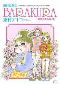 海月姫外伝 BARAKURA~薔薇のある暮らし~ 1巻
