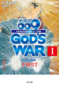 サイボーグ009 完結編 2012 009 conclusion GOD'S WAR I first