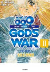 サイボーグ009 完結編 2012 009 conclusion GOD'S WAR II second