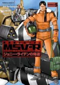 機動戦士ガンダム MSV-R ジョニー・ライデンの帰還(5)