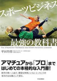 スポーツビジネス 最強の教科書