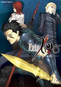 Fate/Zero(4)