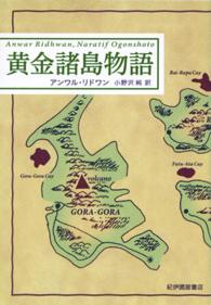 黄金諸島物語