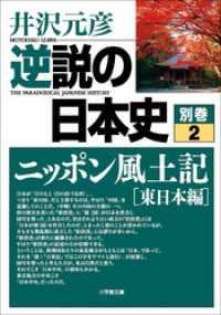 逆説の日本史 別巻2 ニッポン風土記[東日本編]