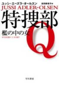 特捜部Q―檻の中の女―