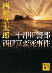 (458) 十津川警部 西伊豆変死事件