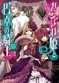 おこぼれ姫と円卓の騎士 4 少年の選択