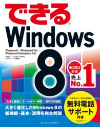 できるWindows 8 - Windows8/Windows8 Pro/Win