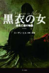黒衣の女 ある亡霊の物語〔新装版〕