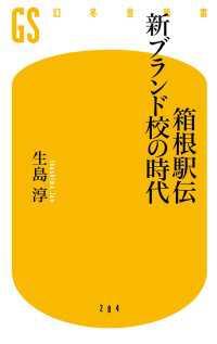 箱根駅伝 新ブランド校の時代