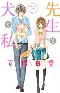 先生と犬と私(1)