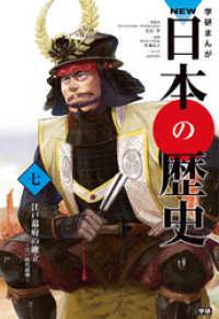 学研まんがNEW日本の歴史 7 江戸幕府の確立