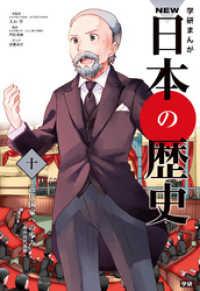 学研まんがNEW日本の歴史 10 近代国家への歩み