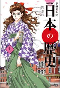 学研まんがNEW日本の歴史 11 大正デモクラシーと戦争への道