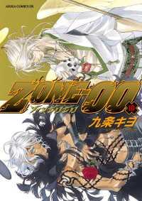 ZONE‐00 第10巻