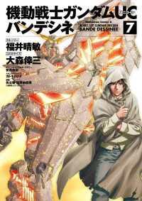 機動戦士ガンダムUC バンデシネ(7)