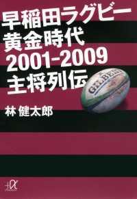 関東学院大学ラグビー部の画像
