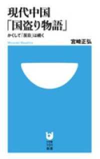 現代中国「国盗り物語」 かくして「反日」は続く
