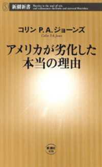 紀伊國屋書店BookWebで買える「アメリカが劣化した本当の理由」の画像です。価格は648円になります。