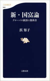 新・国富論 グローバル経済の教科書