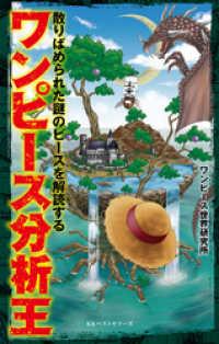 紀伊國屋書店BookWebで買える「ワンピース分析王」の画像です。価格は637円になります。