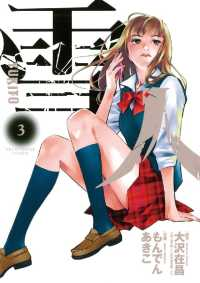 紀伊國屋書店BookWebで買える「雪人 YUKITO(3)」の画像です。価格は594円になります。