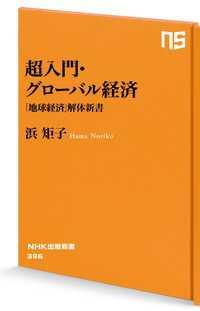 超入門・グローバル経済―「地球経済」解体新書
