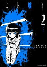 ヒト喰イ(2)
