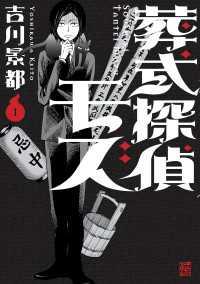 葬式探偵モズ(1)