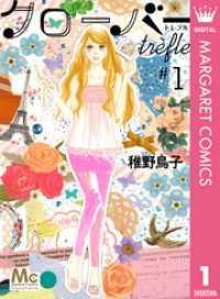 クローバー trefle 1